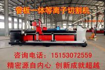 1540 tube plate all-in-one plasma cutting machine automatic large-scale round tube CNC cutting