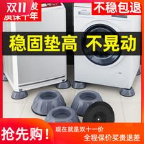 Washing machine base shock-absorbing foot pad anti-slip pad automatic roller wave wheel universal pad height booster bracket
