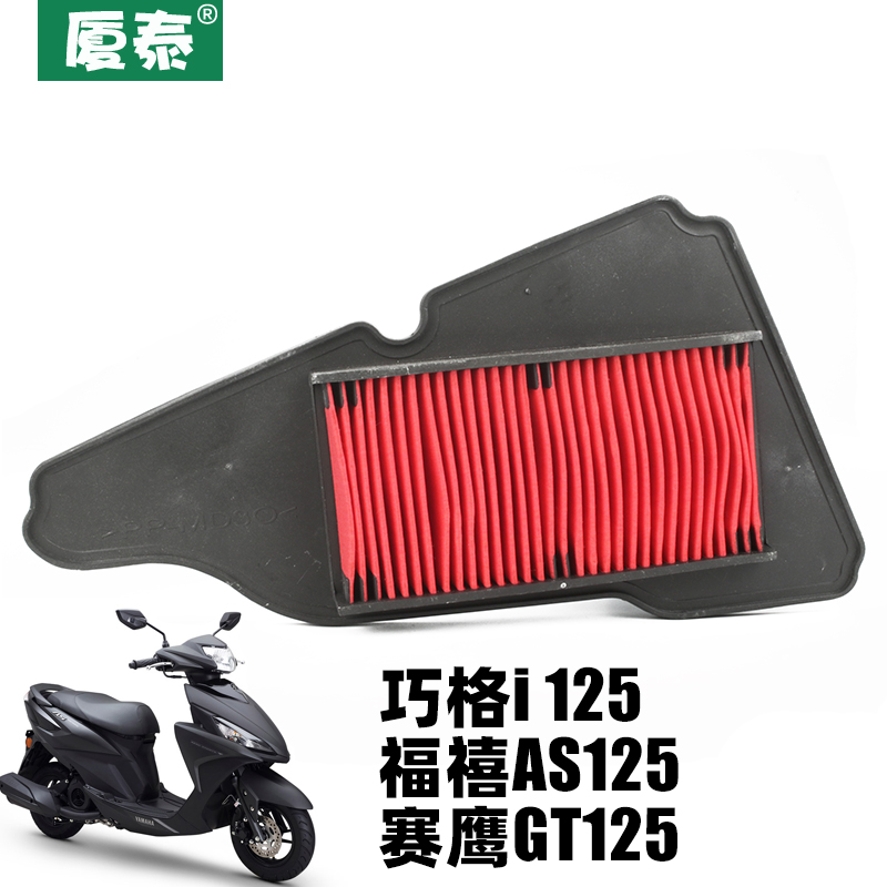 Yamaha Scooter GT Fuxi AS Air Filter ZY125T-13-15 Empty Filter