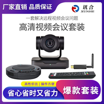Co-escrassive Video Conference Camera Conference Cameras are sold all-way to the Microphone Set Movie Conference Microphone Set