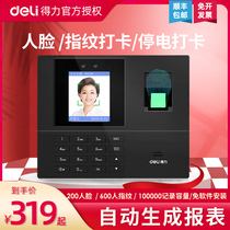 Power attendance machine 34521 punch machine fingerprint smart face recognition All company touch-free enterprise employees face recognition brush off-duty check-in card machine