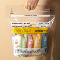 30 day throw disposable underwear womens portable pure cotton mens boxer shorts travel essential artifact travel supplies