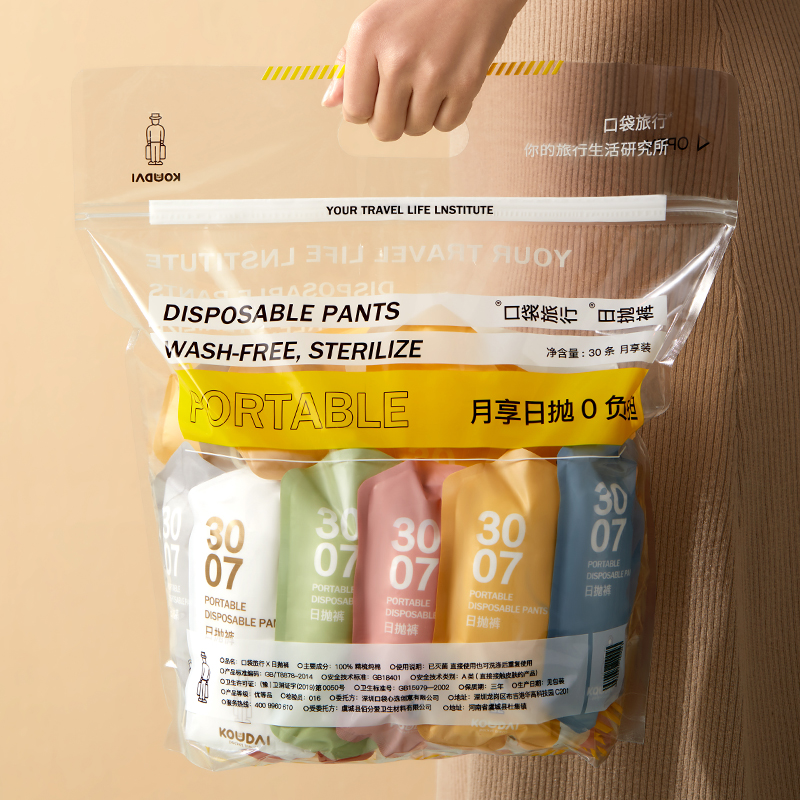 30 daily pants disposable underwear men and women Xinjiang cotton cotton sterile pants travel essential supplies maternity