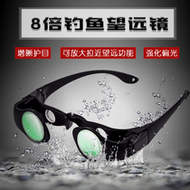 。 Can wear telescope fishing telescopes to see drift fishing glasses zoom in on HD