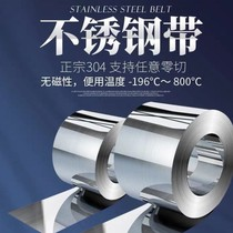 304 stainless steel sheet tape thickness 0.05mm-2.0mm width 60 cm-1.22 m
