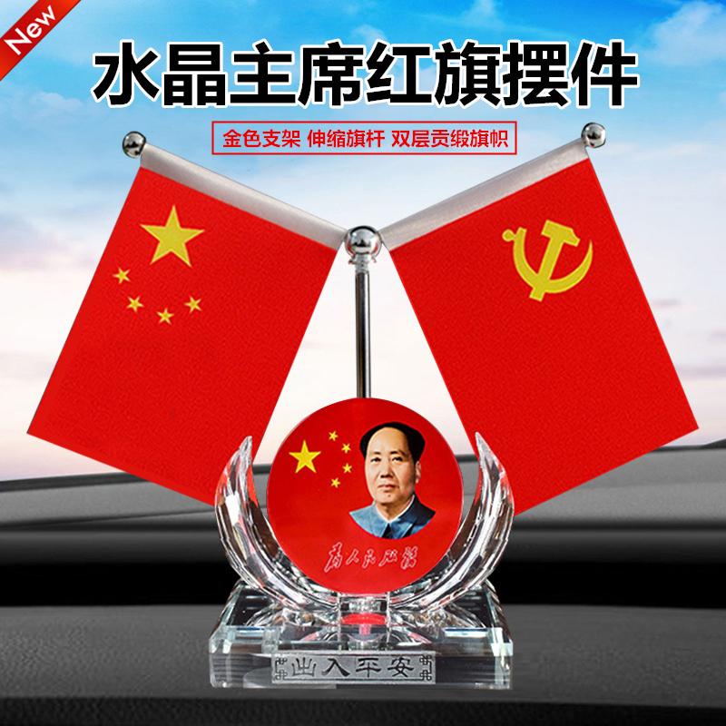 Car flag decoration car with small red flag party flag crystal chairmans car desk car decorations