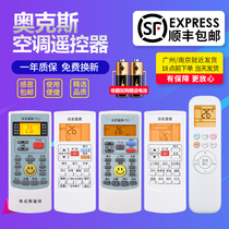 Suitable for Oaks air conditioning remote control Universal All Oaks hanging cabinet machine YKR- 008 009 612 102 112 801 901 T001