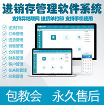 Cloud ERP purchase and sale software system sales and purchase in and out of the warehouse inventory management system mobile phone network version