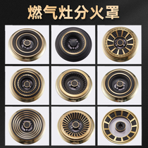 Gas 竈 parts of the general gas liquefied gas竈 head small fire cap furnace core embedded pure copper
