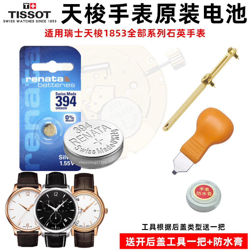Convient à Tissot Junya 1853 batterie de montre originale T063610A T063617A 637 639A 210