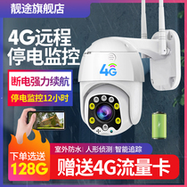 4G camera home HD night vision outdoor wireless monitor card traffic connected to the mobile phone remote no network