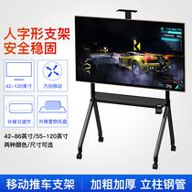 Телевизор мобильная тележка кронштейн от пола до пола универсальная универсальная полка Xiwohonghe 86-дюймовый цельный стеллаж