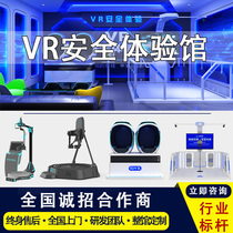 vr Construction Safety Experience Hall vr science education site training equipment wand walking flat experience machine set