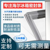 Universal universal Haier refrigerator door seal door glue strip original magnetic door seal sealing ring skin original size