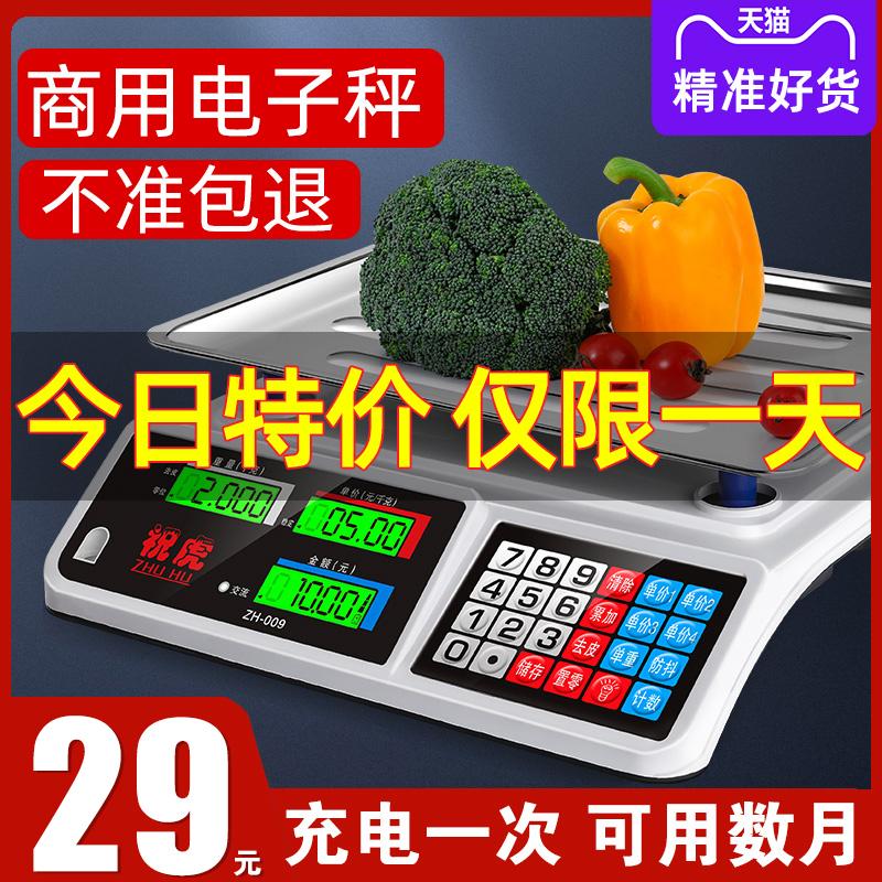 电子秤商用小型台秤30kg公斤计价精准称重电子称家用厨房卖菜水果
