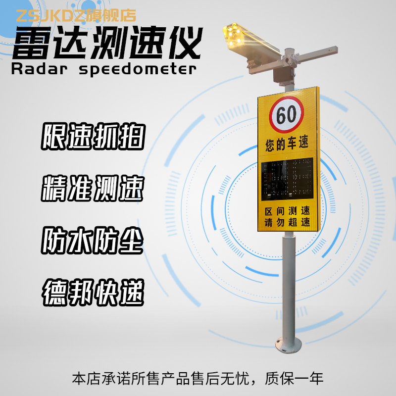 定制移动抓拍太阳能雷达测速仪厂区高速超速限速牌 LED速度显示屏