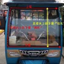 Factory direct sales of electric tricyrier front wind tempered glass support any size made (June 26).