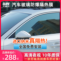 Guangnaier car front window household glass film The whole car high insulation explosion-proof UV-proof solar film Dragon film