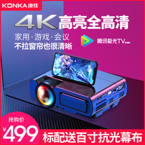 Kangjia PS-9 mobile projector home portable wall movie office all-in-one machine wireless mini projector 1080P smart home theater student dormitory bedroom wall cast