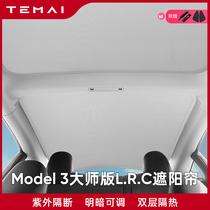 TEMAI Temai Master edition солнцезащитный козырек для Tesla Model3y солнцезащитный козырек на крыше люк на крыше солнцезащитный козырек изоляционные аксессуары