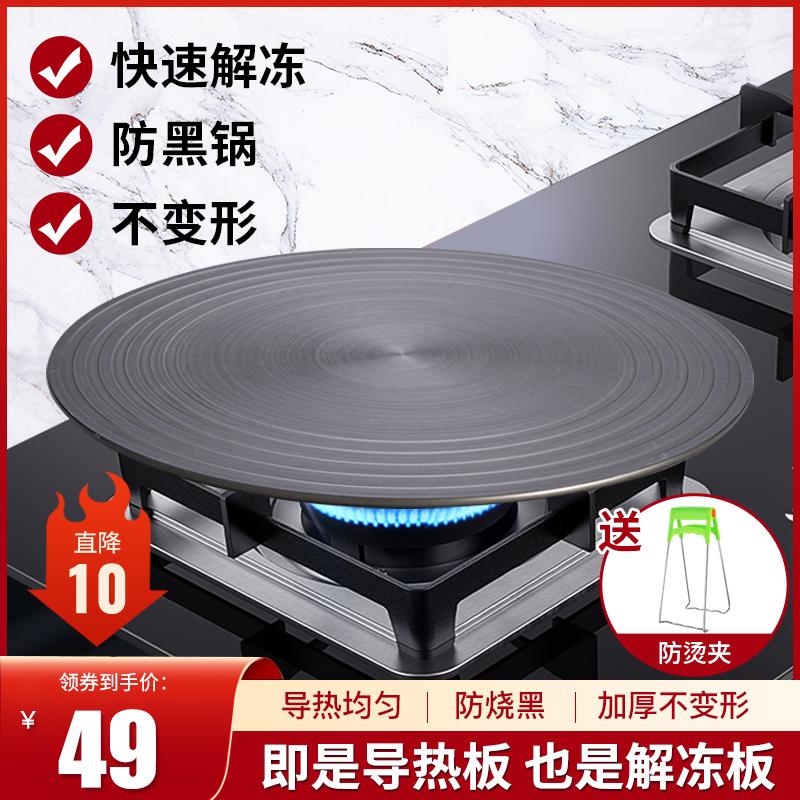 Кухня вассвас печи теплопроводящие пластины домашней защиты горшок чугуна теплопроводящие прокладки разморозить анти-сжигание черный энергосберегающий теплопроводящие диски