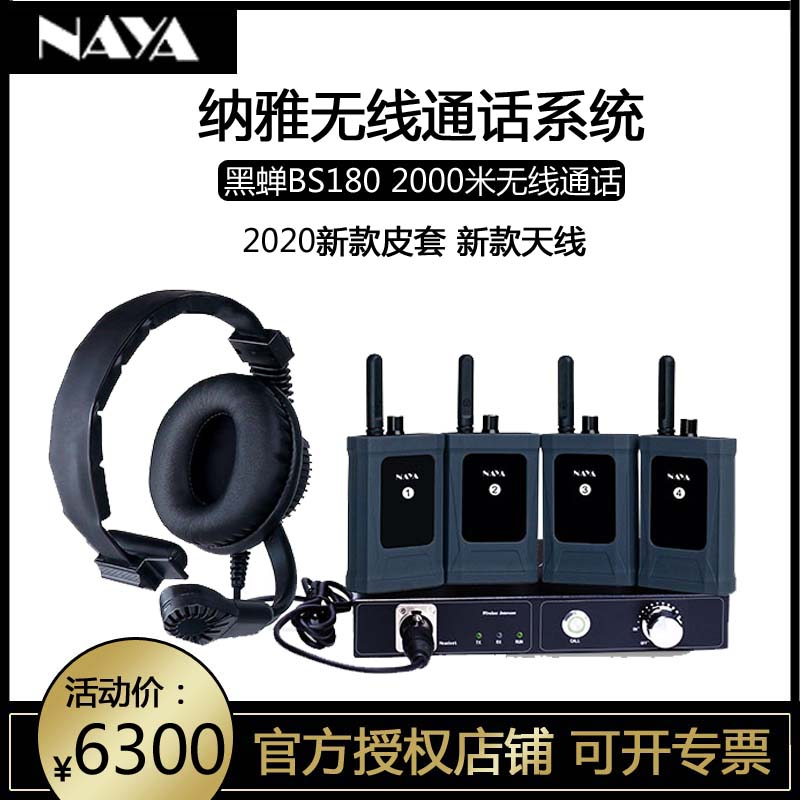Naya HDI-BS180 wireless pilot call system one drag four wireless Tally lights support switching