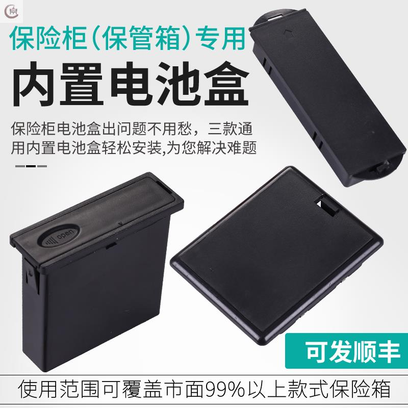 Safe emergency power box universal safe external spare battery box 2.3 3.5 dual-head built-in accessories