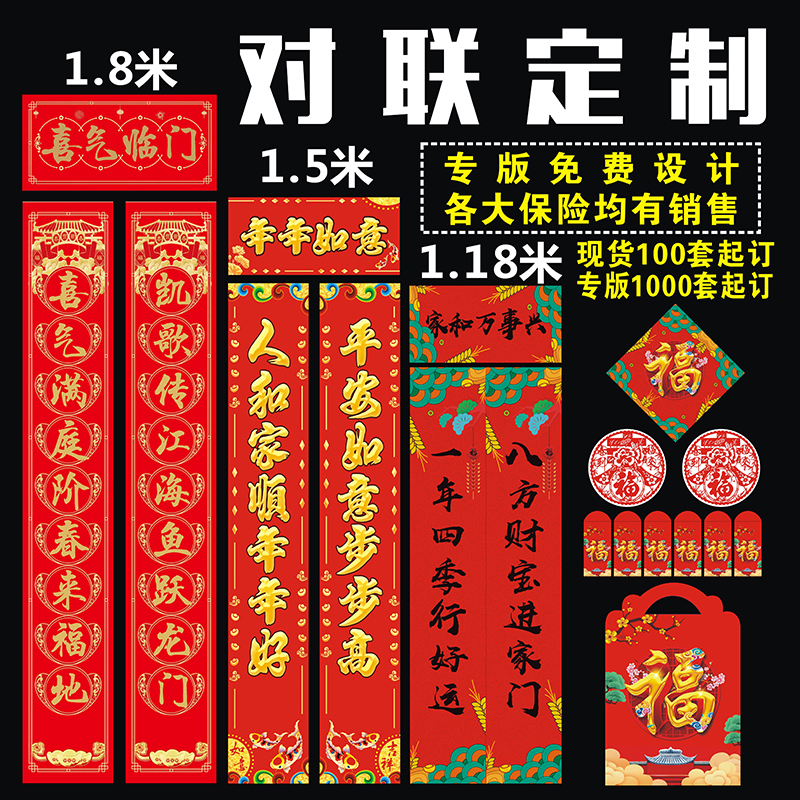 2021 Cattle Year Advertising Spring Festival Will be formulated to do enterprise insurance Spring Festival Union wholesale Fukushi big gift package printing logo