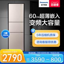 Трехдверный холодильник Panasonic с воздушным охлаждением безморозный ультратонкий встроенный бытовой холодильник большой емкости NR-EC26WPA белый