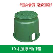 10寸阀门箱圆形塑料电磁阀取水器园林绿化产品阀门井工程取水阀套