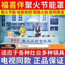 Fuxi with Juhu reflective energy-saving cover Xibaolong energy-saving stove Household Juhu cover gas gas stove windproof ring