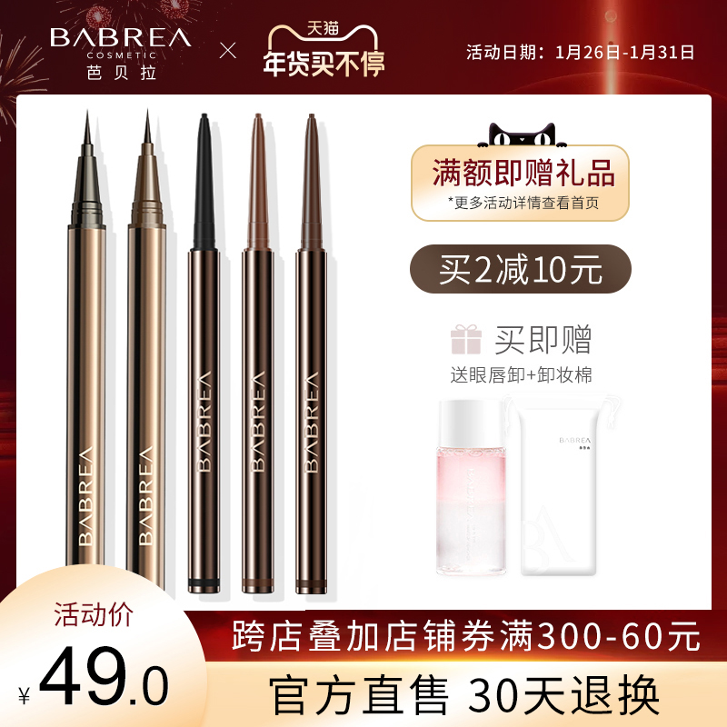 Barberas official flagship store Barbera eyeliner liquid pen pen is not halo-stained waterproof and long lasting very fine head brown