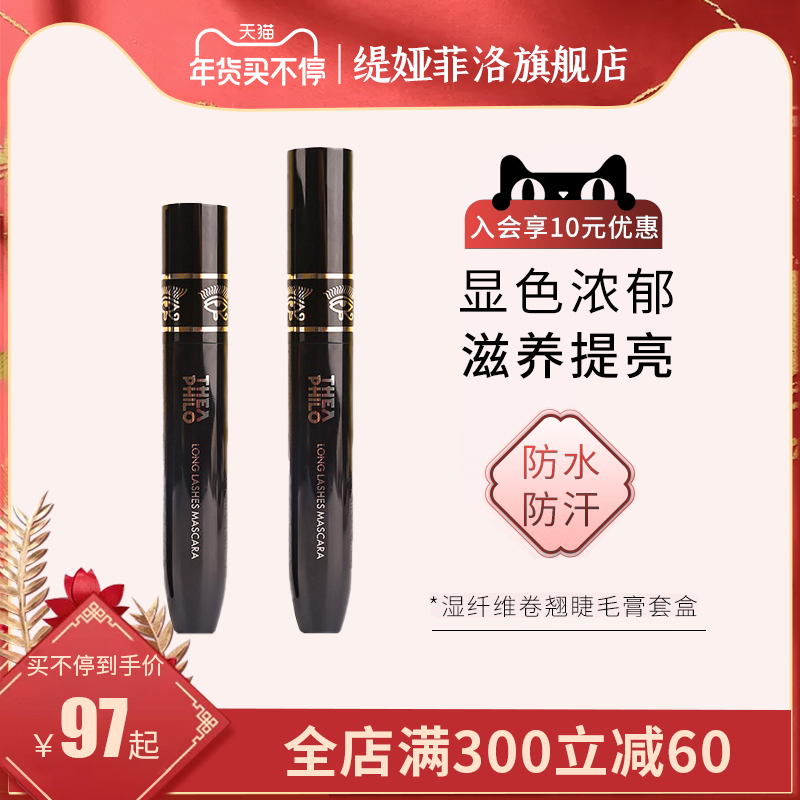 Maria Filo mascara waterproof slender long slitter extremely fine long thick not faint dye does not take off makeup naturally fixed makeup