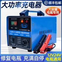 Car battery charger 12V24V volt General high power pure copper fast automatic auxiliary start charger