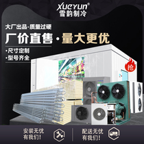 Sichuan large cold storage Cold storage full set of equipment Small refrigeration unit Mobile all-in-one machine Fruit and vegetable medicine cold storage