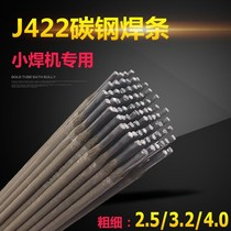 Jinqiao high-quality household small welding material J422 carbon steel welding rod 2.5 3.2 4.0 ordinary carbon steel welding rod