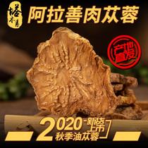 肉苁蓉鲜干切片500g内蒙古阿拉善油丛蓉非特级泡茶泡酒料药材