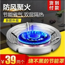 Zhimao kitchen energy-saving artifact German black technology fire-proof wind-proof energy-saving cover double-layer rust-free iron poly-fire stove bracket.
