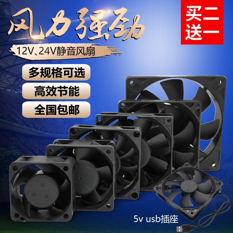 Computer radiator power supply fan mute amplifier chassis drive 456cm 789cm 12cm 12V 24V