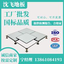 Shen Fei anti-static floor 600 600 room school frame glass national standard all-steel manufacturer calcium sulfate ventilation PVC