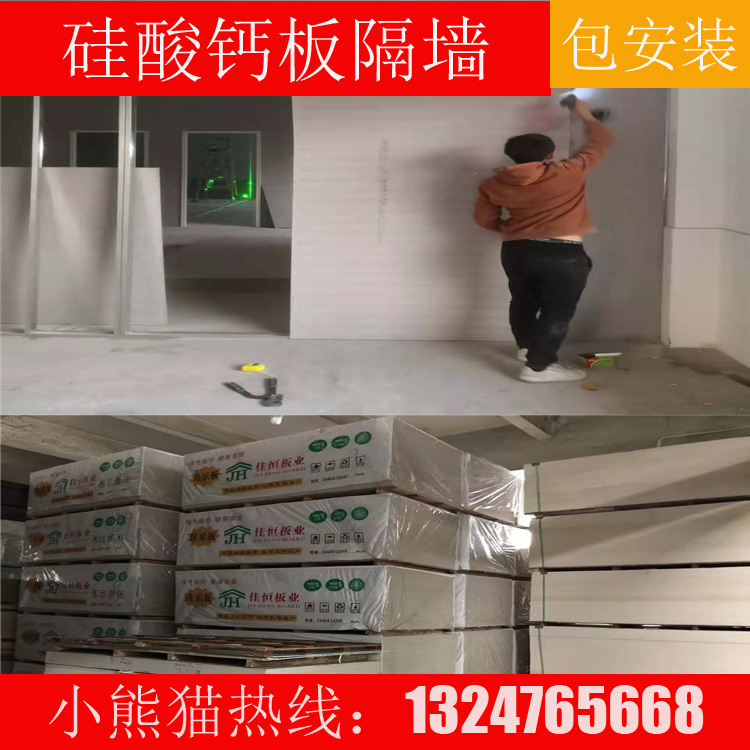 Calcium silicate partition wall cement board partition wall Ete board partition calcium silicate partition wall suspension ceiling