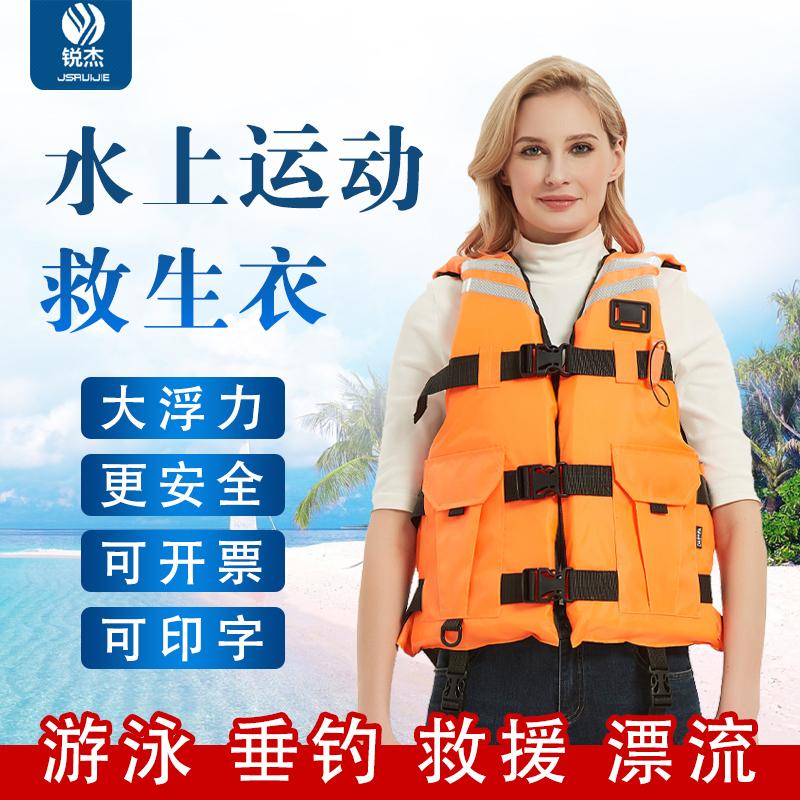 Life jacket adult buoyancy boat professional fishing portable equipment buoyancy vest adult children survival clothing