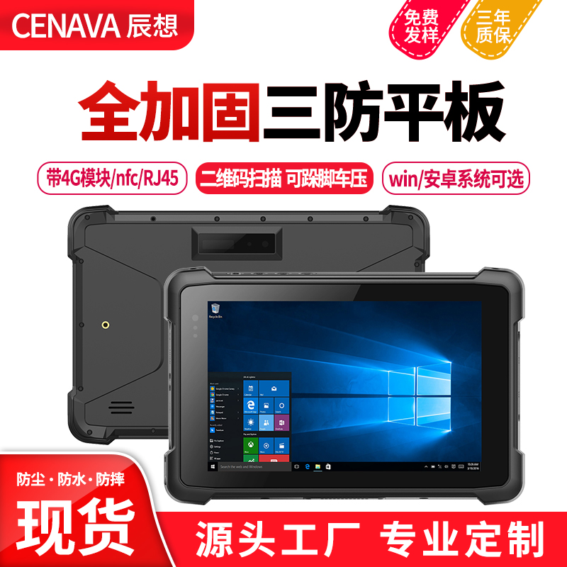 CENAVA W86F industrial three-proof tablet palm 8 inch Android identity fingerprint recognition win10 system