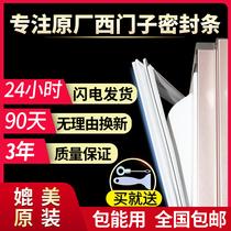 The original model is complete and suitable for Siemens refrigerator seal BCD KK KG magnetic door seal original size