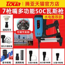 Tengya gas nail grab hydropower special nail gun Concrete nail gun Gas electric cement wall gas nail gun