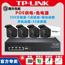 顺丰]tplink摄像头室外监控器全套设备套装500万高清夜视poe网络摄像机防尘防水家用超市商用监控摄像头