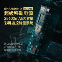 SHARGE flash pole 100 вт полностью прозрачный супер мобильный источник питания 25600 мАч большая емкость Зарядка сокровище PD двухсторонняя Быстрая зарядка полноцветный умный экран управления Saibo mecha wind STM2-2