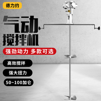 50 gallon pneumatic mixer 5 cylinder horizontal version of the bucket paint paint ink industrial large high-power agitator