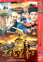 Genuine historical biography TV series The legendary dvd disc of the last emperor Yu Shaoxuan 羣 Zhao Wenxuan