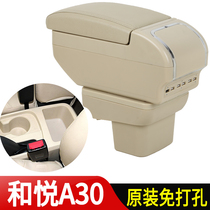 Jianghuai and Yuea30 armrest box dedicated to punch-free and Yue A30 car central handrail box original modified accessories